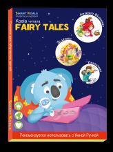 Набір Розумних Казок 'Світові класичні казки' Інтерактивні книги для раннього розвитку дитини