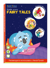 Smart Fairy Tales Set 'World Classic Fairy Tales'