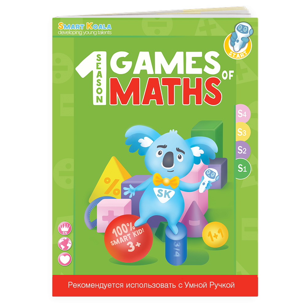 Розумна Книга 'Ігри Математики' (Cезон 1)
