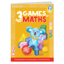 Smart Book 'Games of Math' (Season 3)